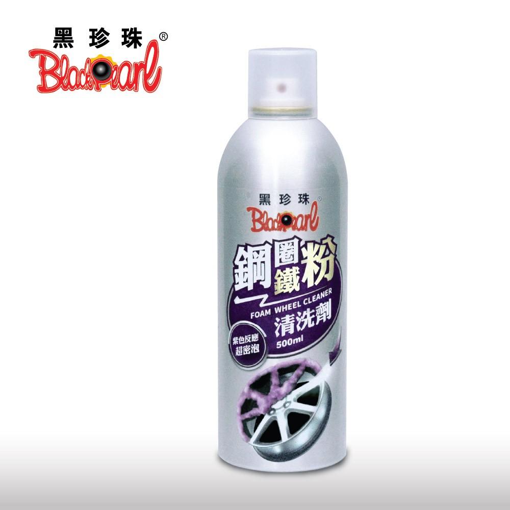 【黑珍珠】鋼圈鐵粉清洗劑-500ML