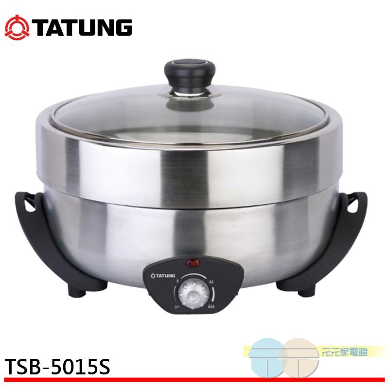 (輸碼折100 ESBDL3PF4)TATUNG 大同 5公升電火鍋 TSB-5015S