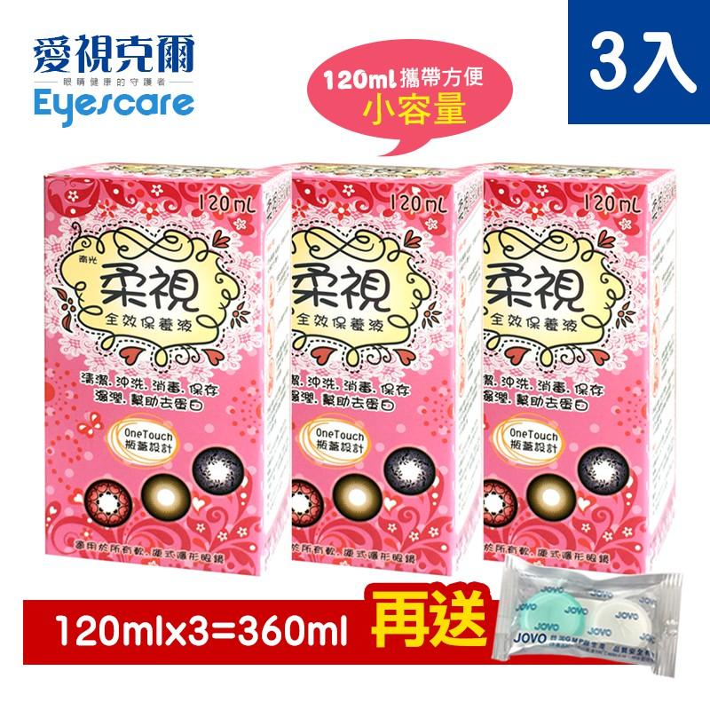 柔視全效保養液120mlx3入【愛視克爾】軟性彩色隱形眼鏡適用【3入超值組】