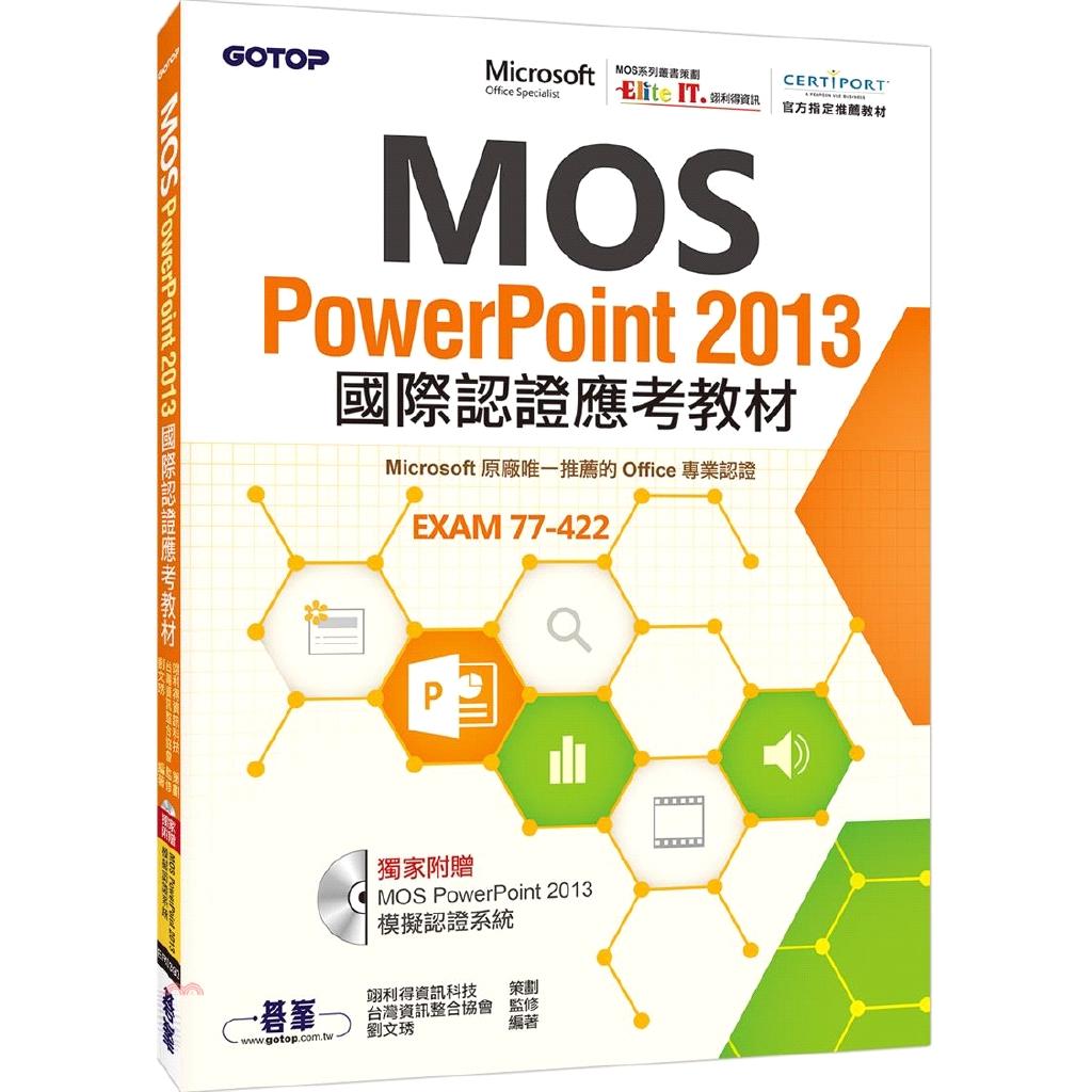 《碁峰資訊》MOS PowerPoint 2013 國際認證應考教材[79折]