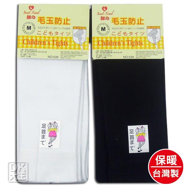 甜心 539 九分兒童保暖棉褲襪 日本技術台灣製造【DK大王】