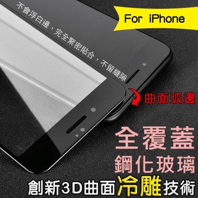【台幹】HTC U11+ U12+ Plus 4D 5D 冷雕曲面全覆蓋 滿板鋼化玻璃貼玻璃貼鋼化膜玻璃保護貼【D51】