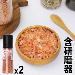 【隆一嚴選】喜馬拉雅山-玫瑰鹽(粗鹽)研磨器-350g/罐-2罐/組