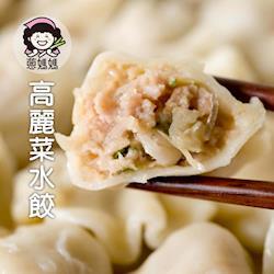 蔥媽媽 爆汁手工水餃1000克共三包-高/韭/蔥
