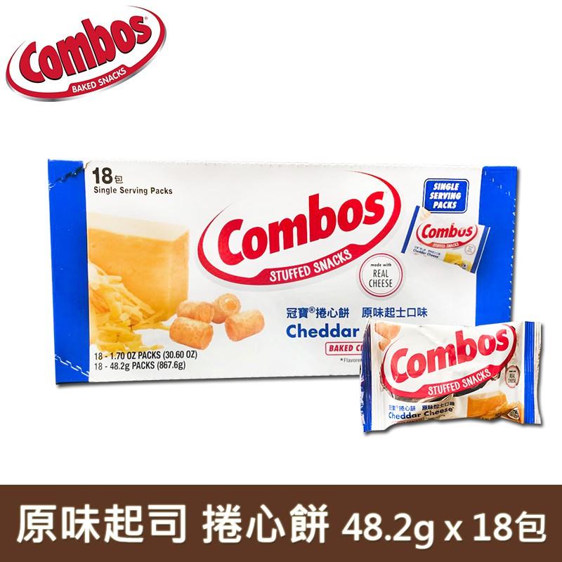 冠寶 捲心餅原味起士口味 48.2gX18包易速購