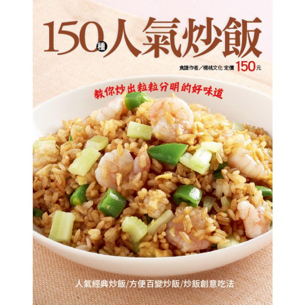 【楊桃文化】150種人氣炒飯【楊桃美食網】