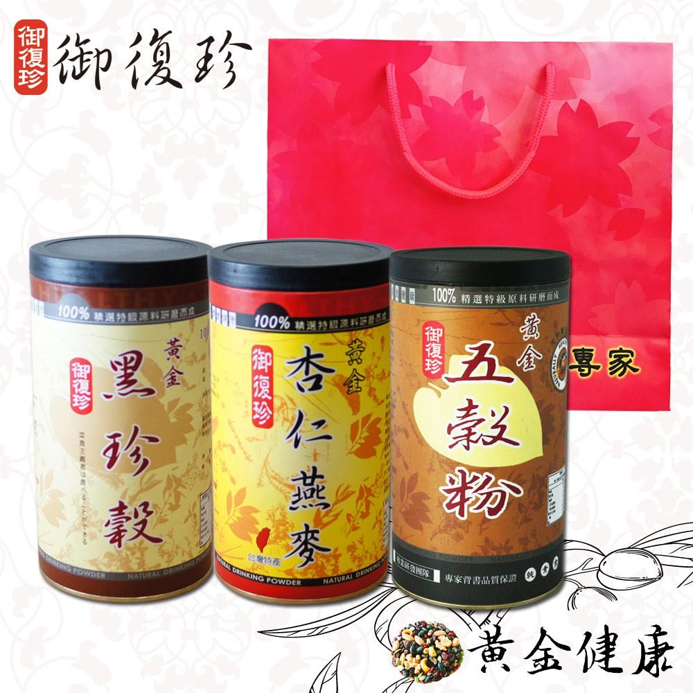 【御復珍】2021黃金健康精選禮袋組 (黃金杏仁燕麥+黃金五穀粉+黃金黑珍榖)