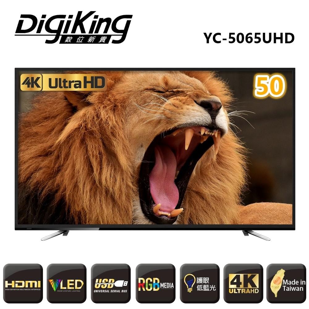 digiking 數位新貴50型4k低藍光液晶顯示器+數位視訊盒(yc-5065uhd)