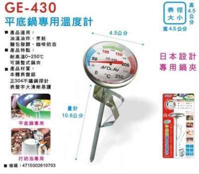 享樂天堂-GE-430聖岡科技 304不鏽鋼250˚C平底鍋專用溫度計 料理用溫度計 食品溫度計 油炸溫度計 烹飪溫度計