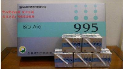 [ 專賣店] 葡萄王/葡眾 -995營養液 (免運費)