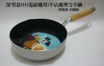 (玫瑰Rose984019賣場)Loyano不沾鍋~深型款~20公分(IH電磁爐用)~可當小型炒鍋.油炸.煮麵等