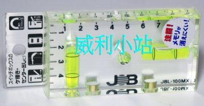 【來電另優惠】日本精品 MARVEL JBL-100MX 開關用 水平尺 附超強磁力 其他規格 歡迎詢價