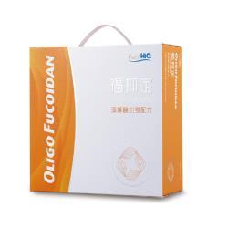 褐抑定-加強配方(Oligo Fucoidan)膠囊禮盒(1000顆/盒)