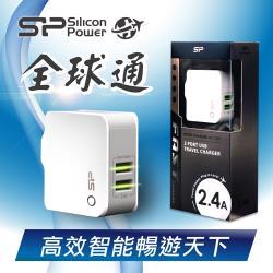 Silicon Power廣穎電通2.4A雙USB智能萬國轉接頭旅行充電器