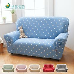 格藍傢飾-雪花甜心涼感彈性沙發套3人座