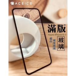 for  ACEICE  App iPhone XR ( 6.1吋 )   滿版玻璃保護貼