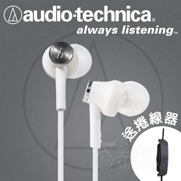 免運【公司貨】送捲線器 日本鐵三角 CK350M ATH-CK350M 耳道式耳機 耳塞式耳機 (CK330M新款) 白