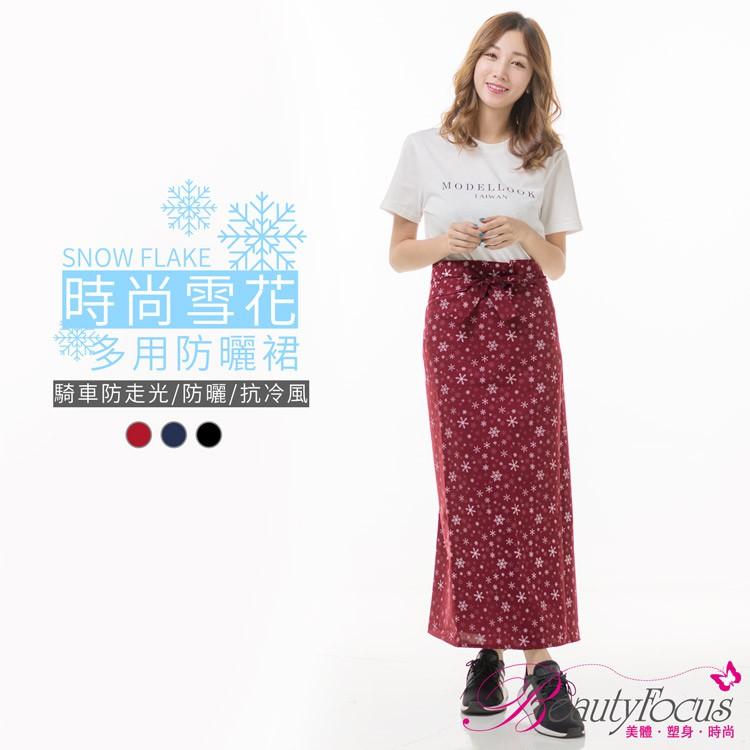 BeautyFocus 台灣製百搭萬用防曬裙-綁帶款式4420-酒紅
