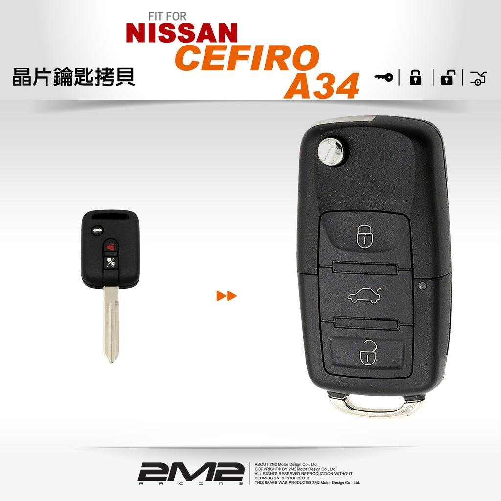 【2M2 晶片鑰匙】日產鑰匙 NISSAN CEFIRO A34 汽車電腦匹配 晶片鑰匙 拷貝新增鑰匙 升級摺疊鑰匙