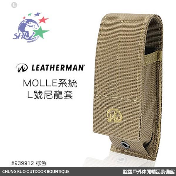LEATHERMAN MOLLE 系統L號尼龍套 / 939912 【詮國】
