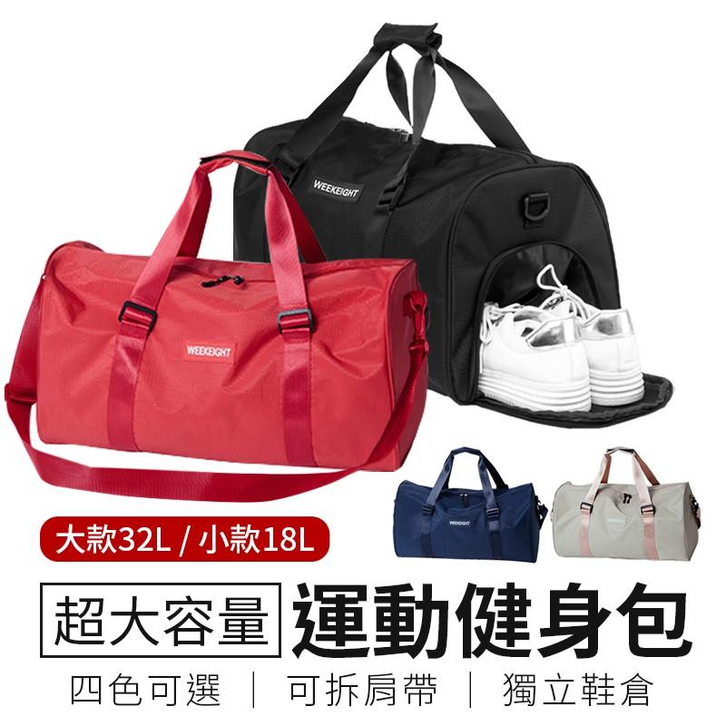[附肩背帶] 大容量運動健身包 獨立鞋袋 手提運動包 運動提袋 旅行包 行李袋 登機包 訓練包 籃球包 游泳包