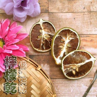 檸檬片乾 台灣檸檬乾 低溫烘乾檸檬 新鮮檸檬製成 40克 天然水果果乾 【全健健康生活館】