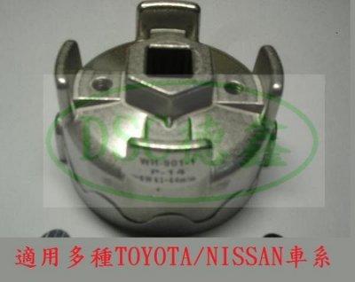 DSC德鑫-拆裝 豐田 TOYOTA TERCEL 鐵罐式 機油芯 碗型 套筒 板手 狼頭牌 WH 901-1 63mm
