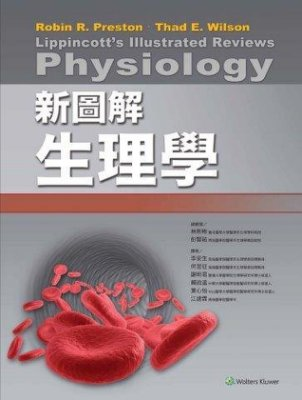 新圖解生理學 (Lippincott's Illustrated Reviews: Physiology 1E)