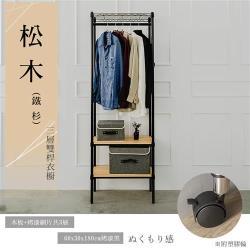 dayneeds 松木 60x30x180公分 三層烤黑單桿木質鐵架衣櫥