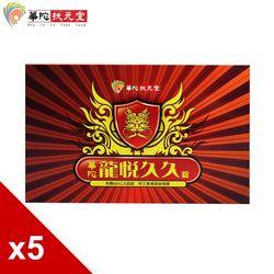 華陀扶元堂-龍悅久久錠5盒(30入/盒)