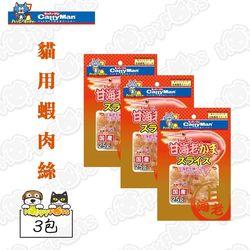 【CattyMan】貓用蝦肉絲25g(3包)