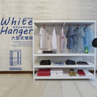 白色免螺絲角鋼♞空間特工♞(6x2x6x4層) 衣櫥 diy組裝 吊衣櫃 衣架 收納 組合架 收納櫃 組合架CLW64