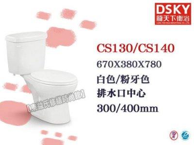 【東益氏】DSKY龍天下CS130 / 140省水馬桶 另售ALEX電光牌 凱撒 和成 京典