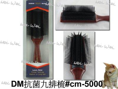 瑋瑋的店~DM抗菌九排梳 CM-5000九排梳 梳子(IJ)
