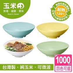 玉米田 1000ML拉麵碗-四色可選