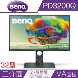 BenQ PD3200Q 32型VA面板2K解析度100%sRGB專業型繪圖液晶螢幕