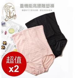 【Crosby 克勞絲緹】M9012(M-XXL)重機能高腰雕塑褲2入組 膚色/黑色