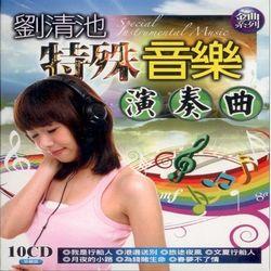 劉清池特殊音樂演奏曲 10CD