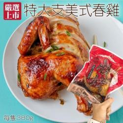 海肉管家-香烤美式半隻春雞(1包/每包約380g±10%)