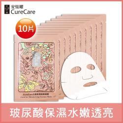 CureCare安炫曜 水潤保濕精華面膜 10片