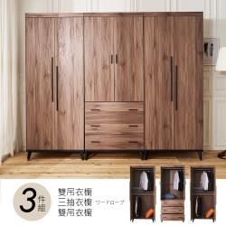 【時尚屋】[DV9]克里斯8尺衣櫥DV9-234+234-1*2免運費/免組裝/臥室系列/衣櫥