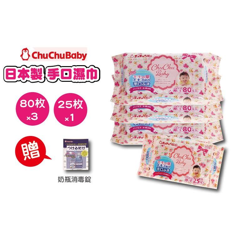【chu chu 啾啾】日本原裝嬰兒手口溼巾(80抽x3+25抽x1+消毒錠)