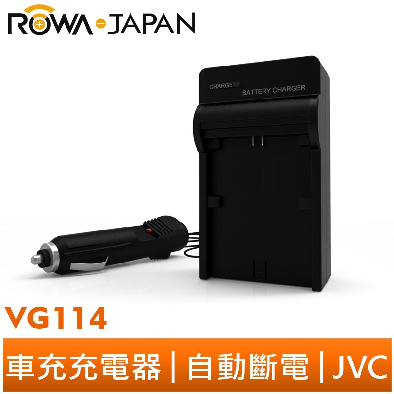 【ROWA 樂華】FOR JVC VG114 車充 充電器 MG750 HM550 HD620 HD500 MS230