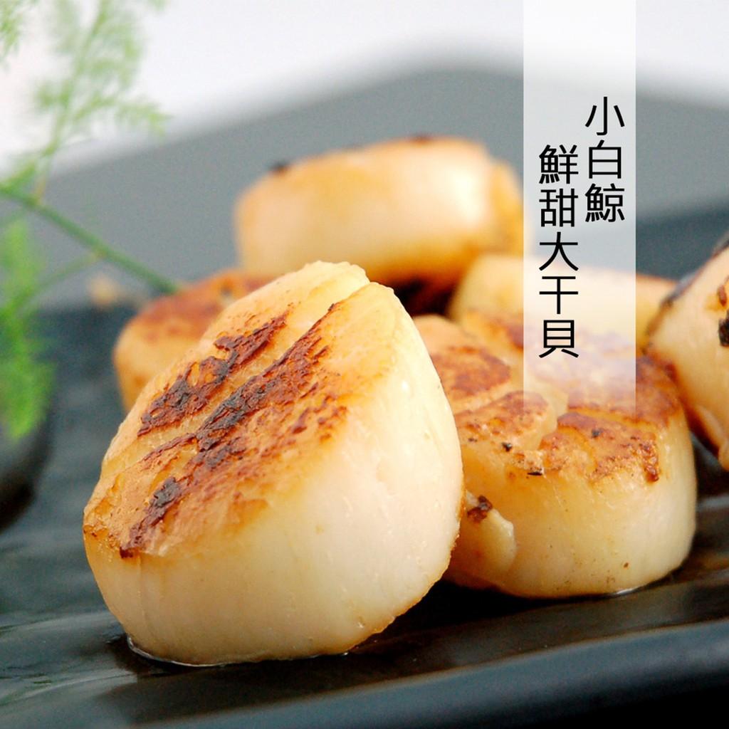 【築地一番鮮】小白鯨鮮甜大干貝(500g/包)-任選