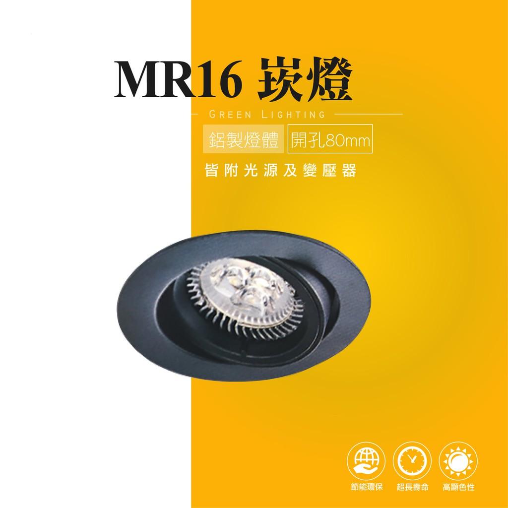 台灣製造 MR16 LED 圓形 崁燈 嵌燈 燈具 美術燈 投射燈 投光燈 櫥櫃燈 室內燈 櫥窗展示 商業照明 重點照明