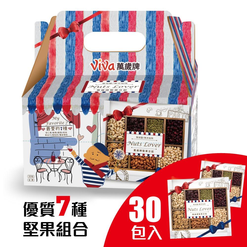 【萬歲牌】堅果日記 (30包/盒) 超取免運/限購2盒