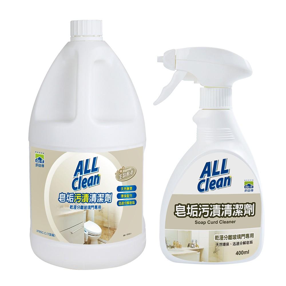 多益得All Clean皂垢污漬清潔劑3785ml+400ml噴劑/