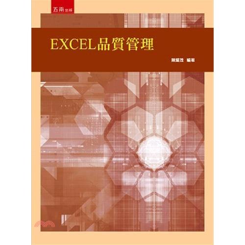 《五南圖書出版》EXCEL品質管理[85折]