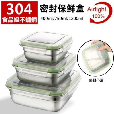 正方形304不鏽鋼完全密封保鮮盒便當盒(400ML)