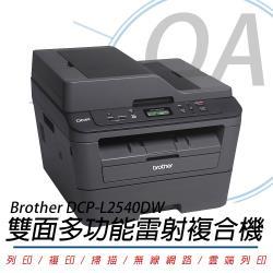 Brother DCP-L2540DW 無線雙面 多功能黑白雷射複合機 公司貨